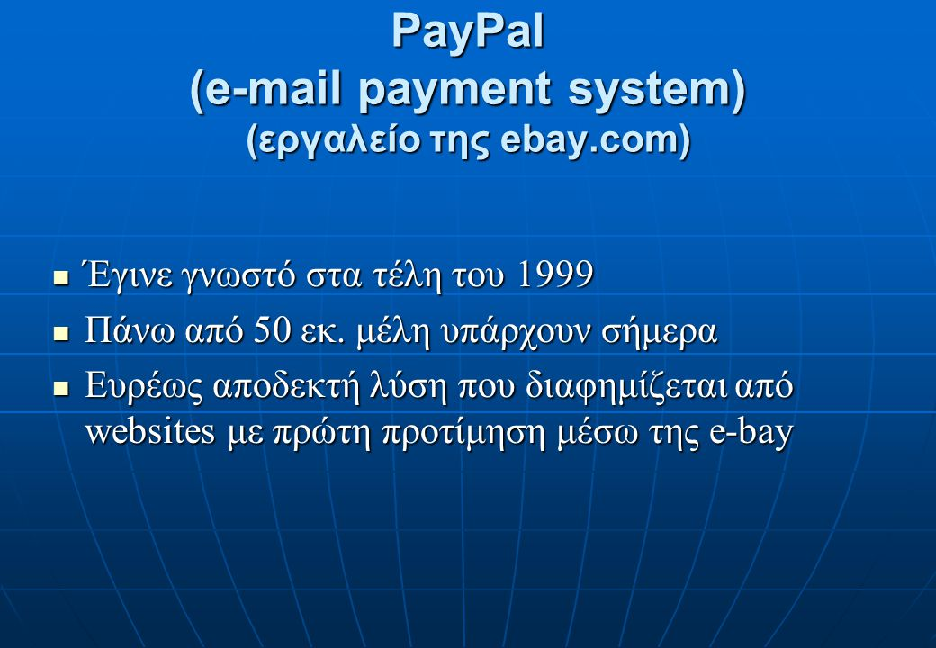 PayPal (e-mail payment system) (εργαλείο της ebay.com)