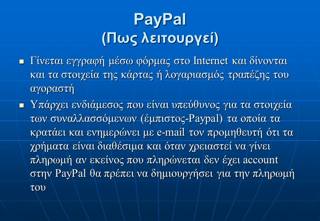 PayPal (Πως λειτουργεί)
