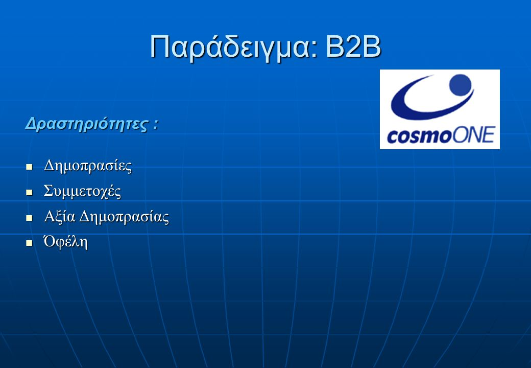 Παράδειγμα: B2B Δραστηριότητες : Δημοπρασίες Συμμετοχές