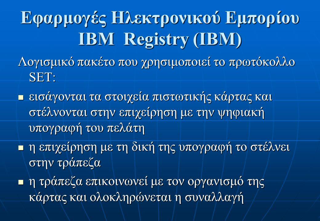 Εφαρμογές Ηλεκτρονικού Εμπορίου ΙΒΜ Registry (IBM)