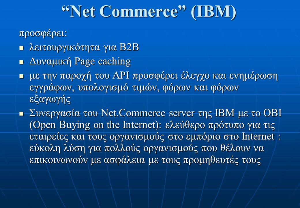 Net Commerce (IBM) προσφέρει: λειτουργικότητα για B2B