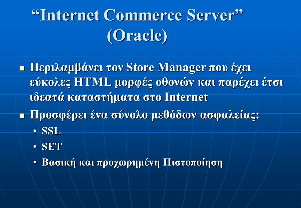 Internet Commerce Server (Oracle)