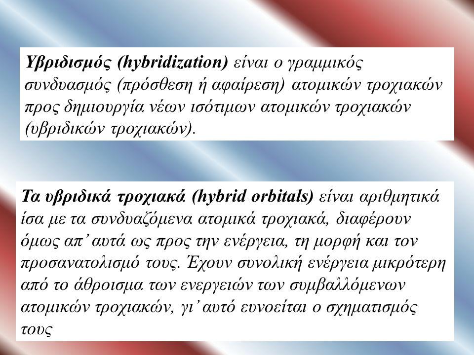 Υβριδισμός (hybridization) είναι ο γραμμικός συνδυασμός (πρόσθεση ή αφαίρεση) ατομικών τροχιακών προς δημιουργία νέων ισότιμων ατομικών τροχιακών (υβριδικών τροχιακών).
