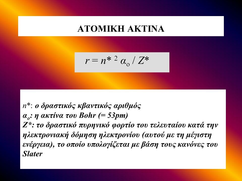 r = n* 2 αο / Ζ* ΑΤΟΜΙΚΗ ΑΚΤΙΝΑ n*: ο δραστικός κβαντικός αριθμός