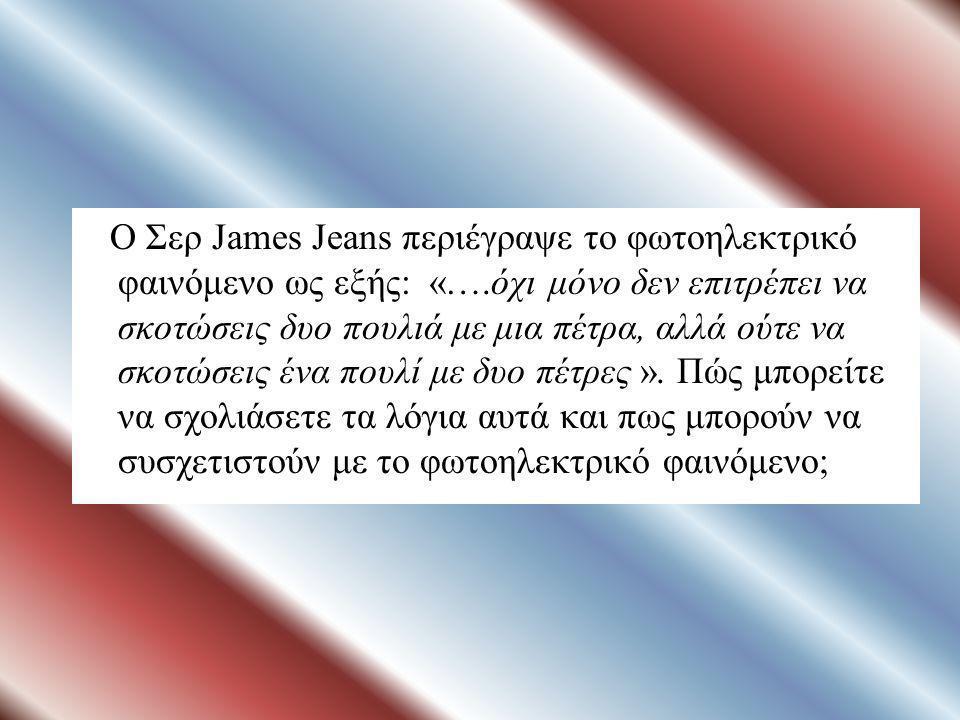 Ο Σερ James Jeans περιέγραψε το φωτοηλεκτρικό φαινόμενο ως εξής: «…