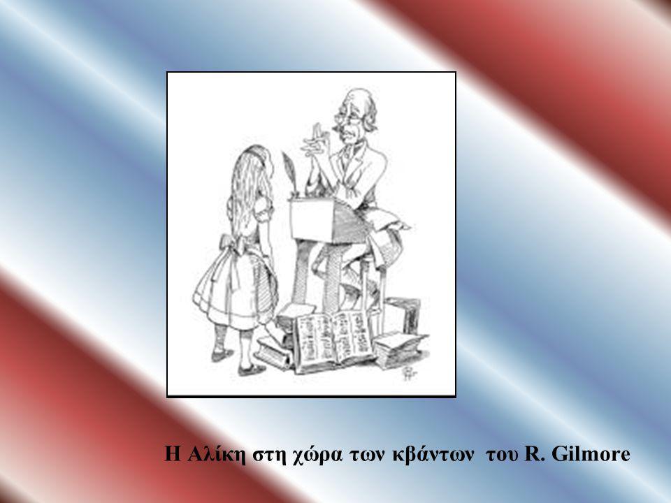 Η Αλίκη στη χώρα των κβάντων του R. Gilmore