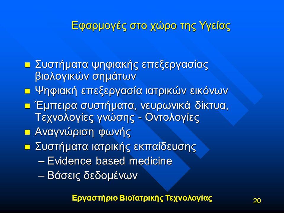 Εφαρμογές στο χώρο της Υγείας