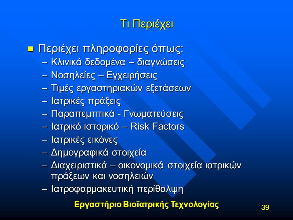 Περιέχει πληροφορίες όπως: