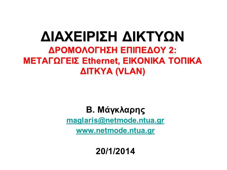 Β. Μάγκλαρης maglaris@netmode.ntua.gr www.netmode.ntua.gr 20/1/2014