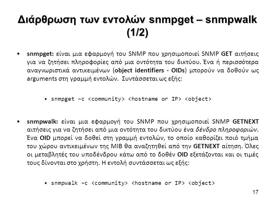 Διάρθρωση των εντολών snmpget – snmpwalk (1/2)