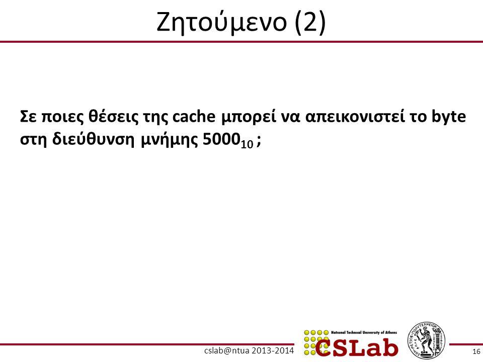 Ζητούμενο (2) Σε ποιες θέσεις της cache μπορεί να απεικονιστεί το byte