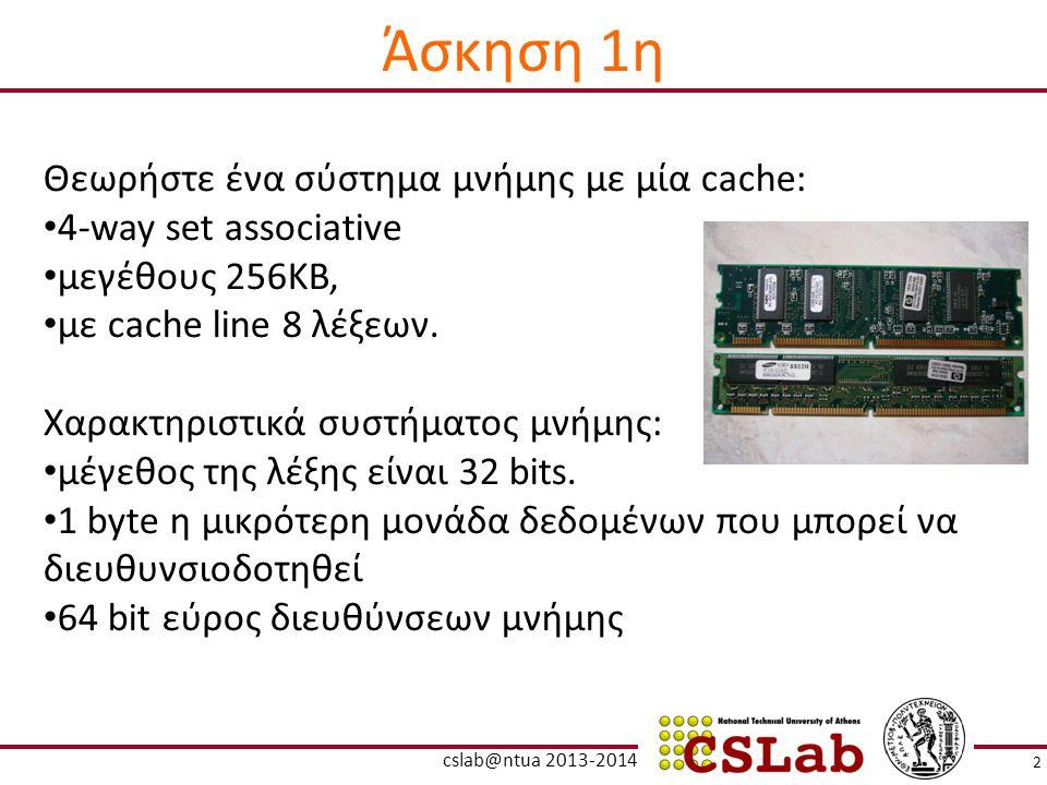 Άσκηση 1η Θεωρήστε ένα σύστημα μνήμης με μία cache: