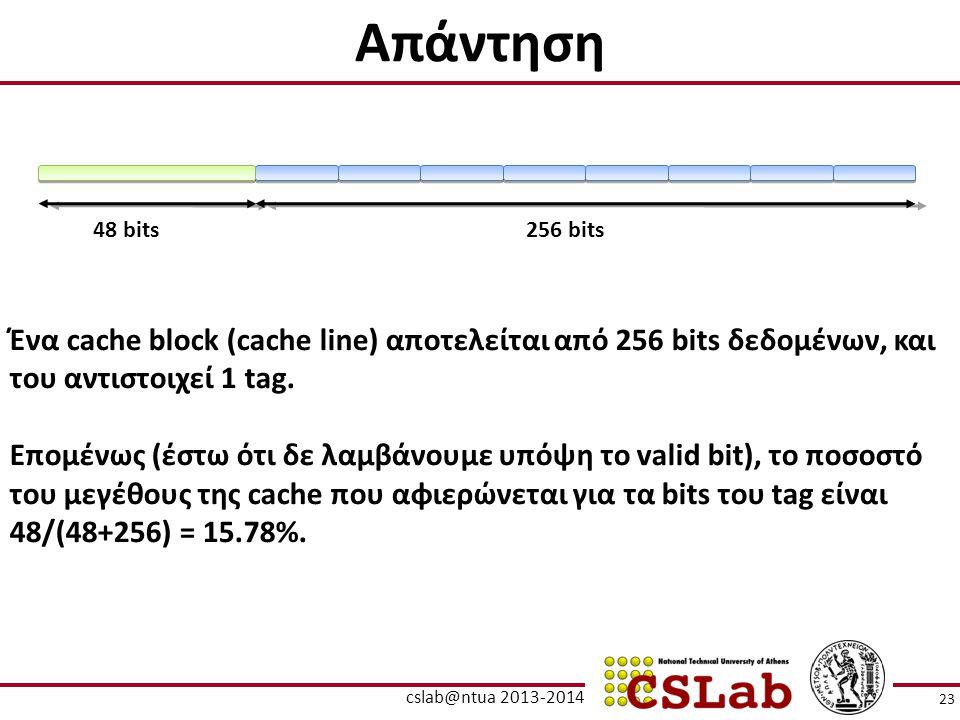 Απάντηση 48 bits. 256 bits. Ένα cache block (cache line) αποτελείται από 256 bits δεδομένων, και του αντιστοιχεί 1 tag.