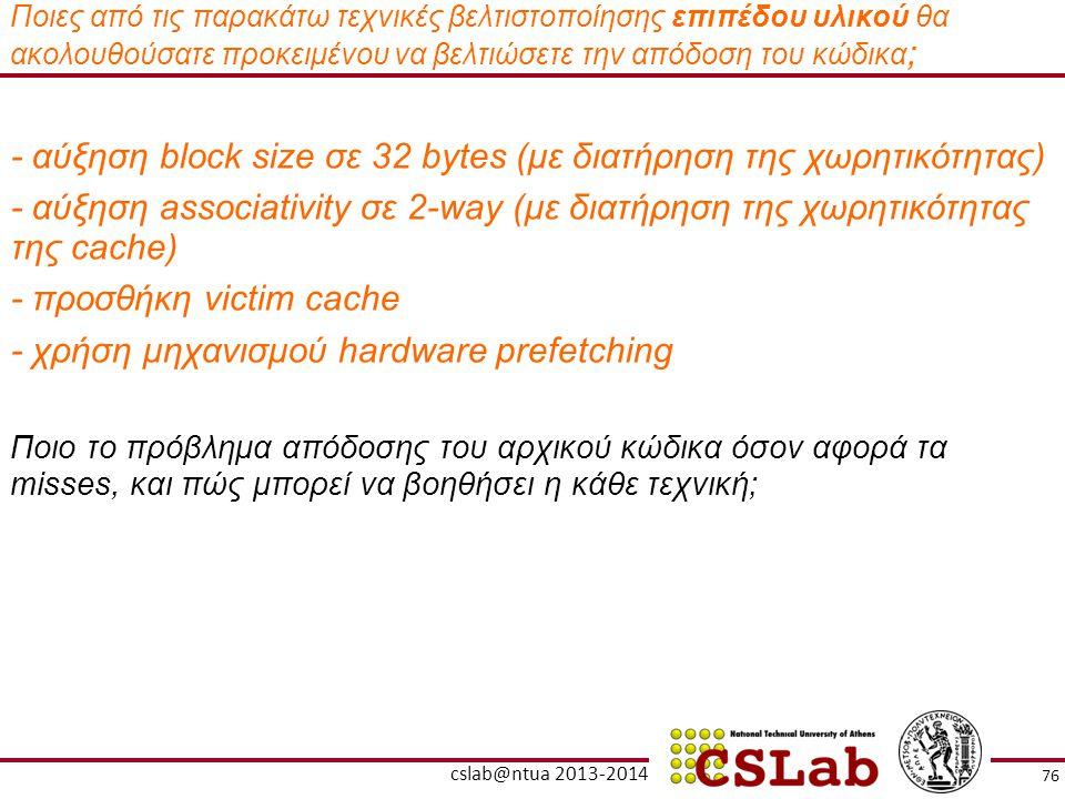 - αύξηση block size σε 32 bytes (με διατήρηση της χωρητικότητας)