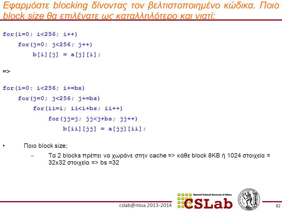Εφαρμόστε blocking δίνοντας τον βελτιστοποιημένο κώδικα