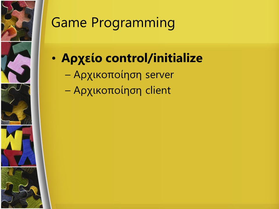 Game Programming Αρχείο control/initialize Αρχικοποίηση server