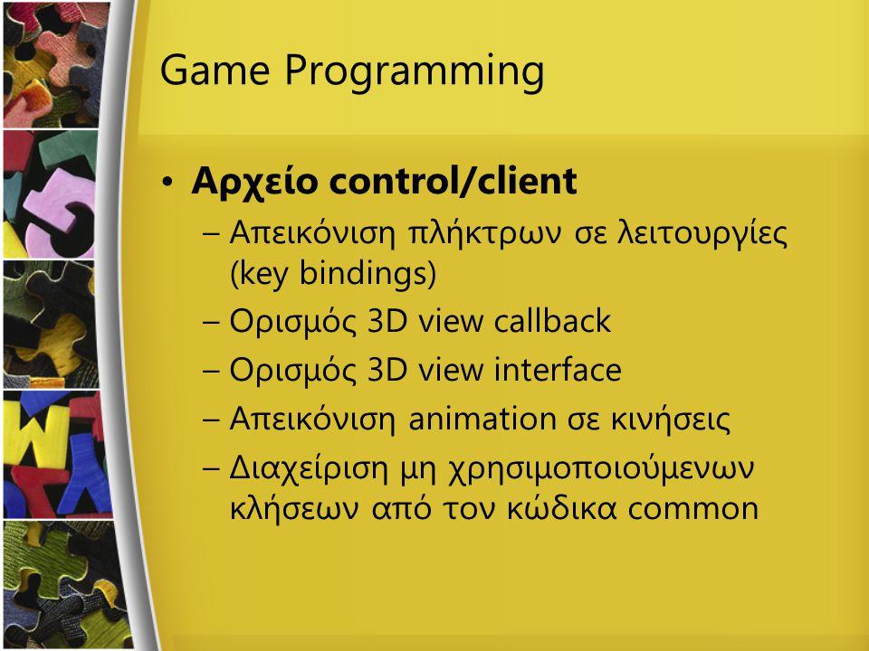 Game Programming Αρχείο control/client