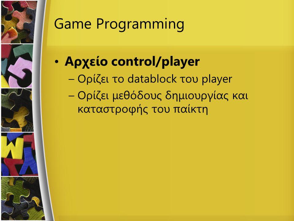 Game Programming Αρχείο control/player Ορίζει το datablock του player