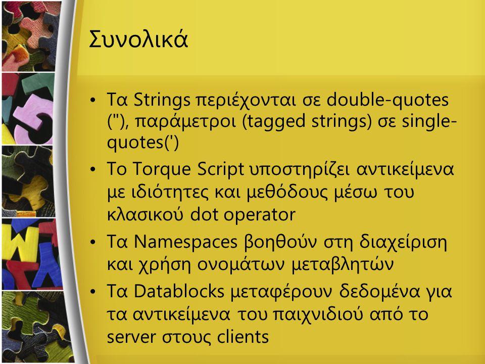 Συνολικά Τα Strings περιέχονται σε double-quotes ( ), παράμετροι (tagged strings) σε single-quotes( )