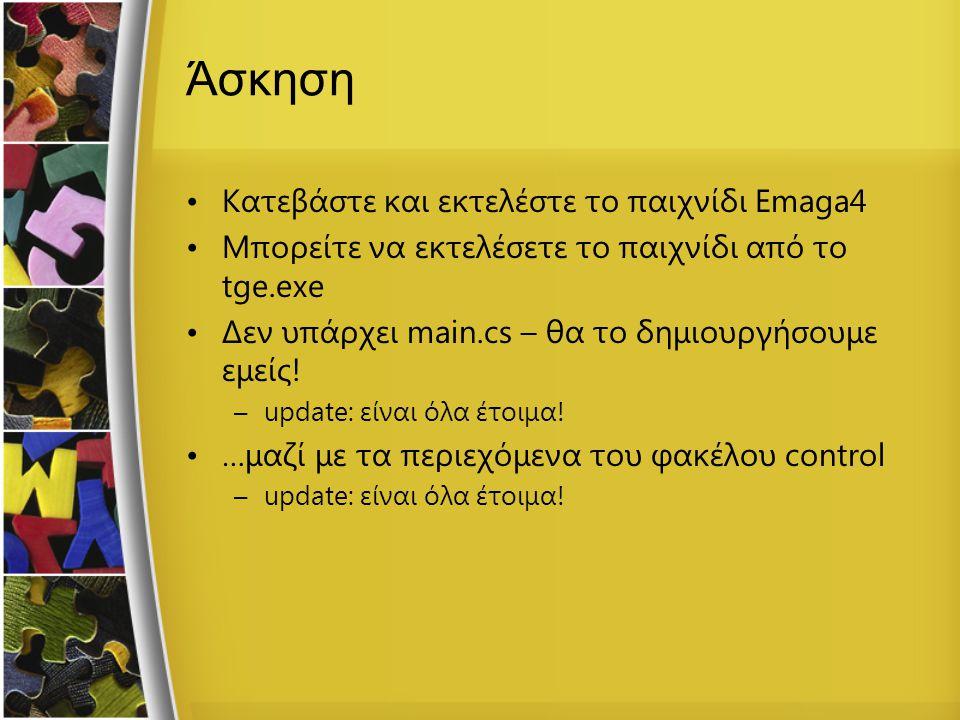 Άσκηση Κατεβάστε και εκτελέστε το παιχνίδι Emaga4