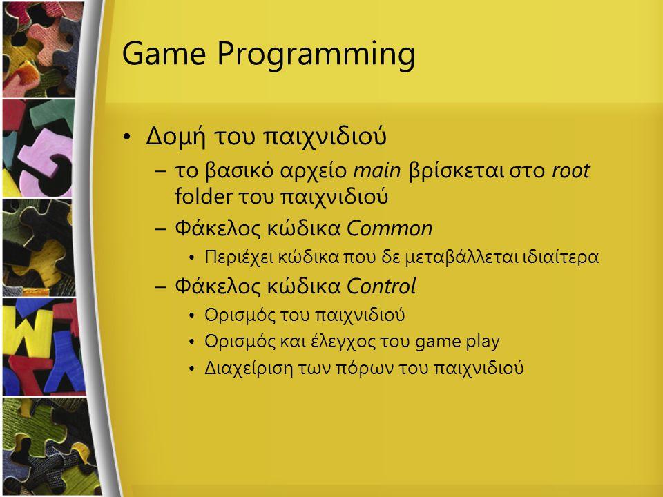 Game Programming Δομή του παιχνιδιού