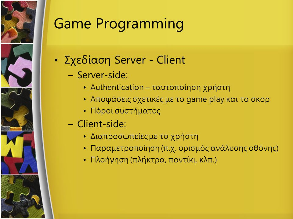 Game Programming Σχεδίαση Server - Client Server-side: Client-side: