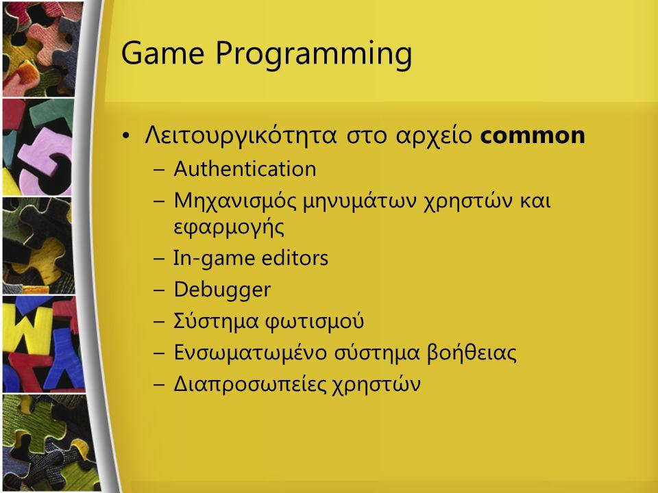 Game Programming Λειτουργικότητα στο αρχείο common Authentication