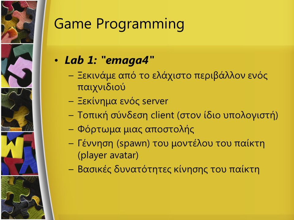 Game Programming Lab 1: emaga4