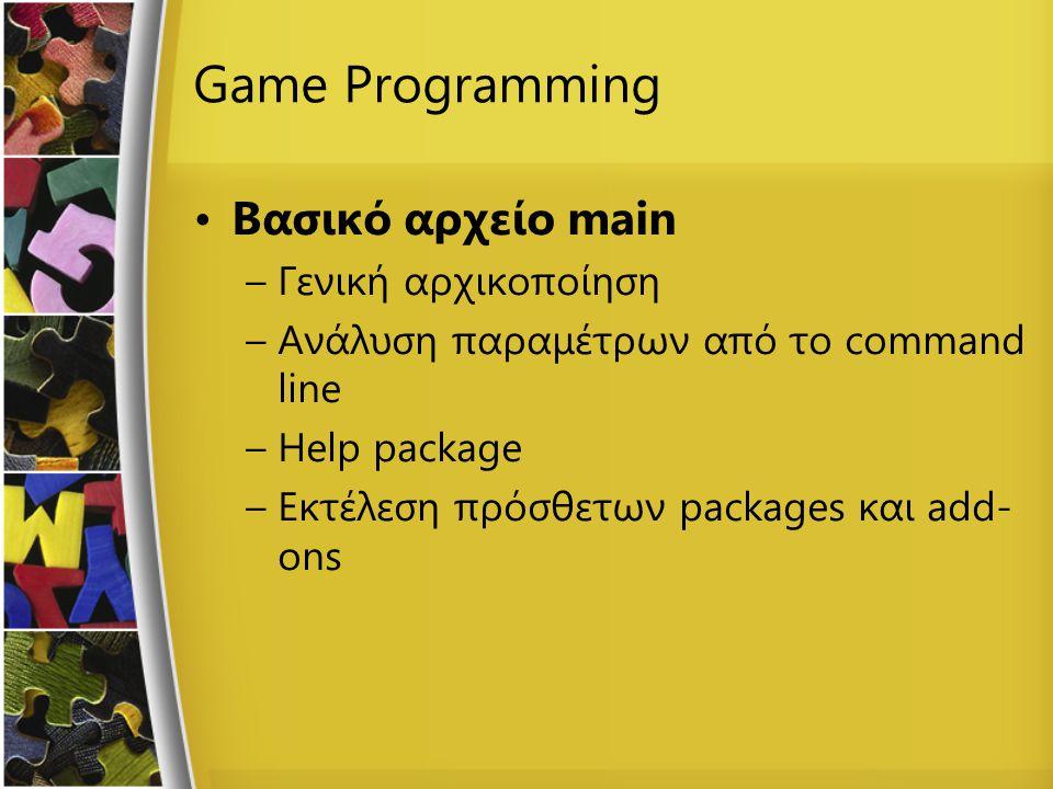 Game Programming Βασικό αρχείο main Γενική αρχικοποίηση