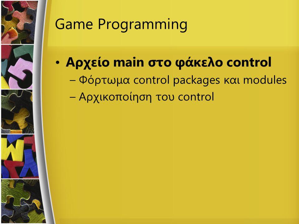 Game Programming Αρχείο main στο φάκελο control