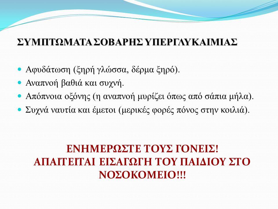 ΣΥΜΠΤΩΜΑΤΑ ΣΟΒΑΡΗΣ ΥΠΕΡΓΛΥΚΑΙΜΙΑΣ