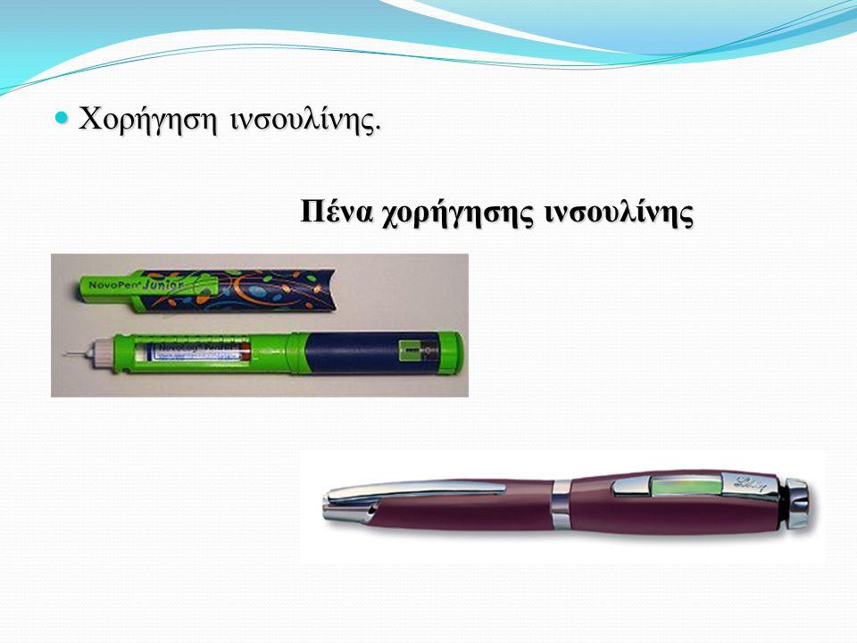 Πένα χορήγησης ινσουλίνης