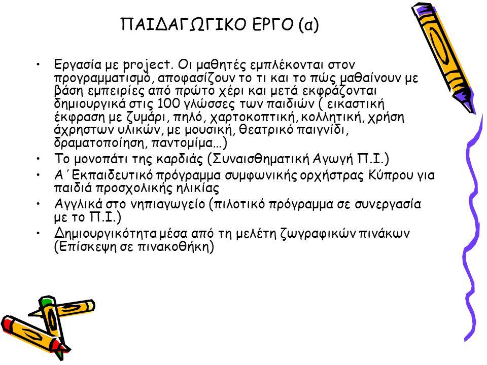 ΠΑΙΔΑΓΩΓΙΚΟ ΕΡΓΟ (α)
