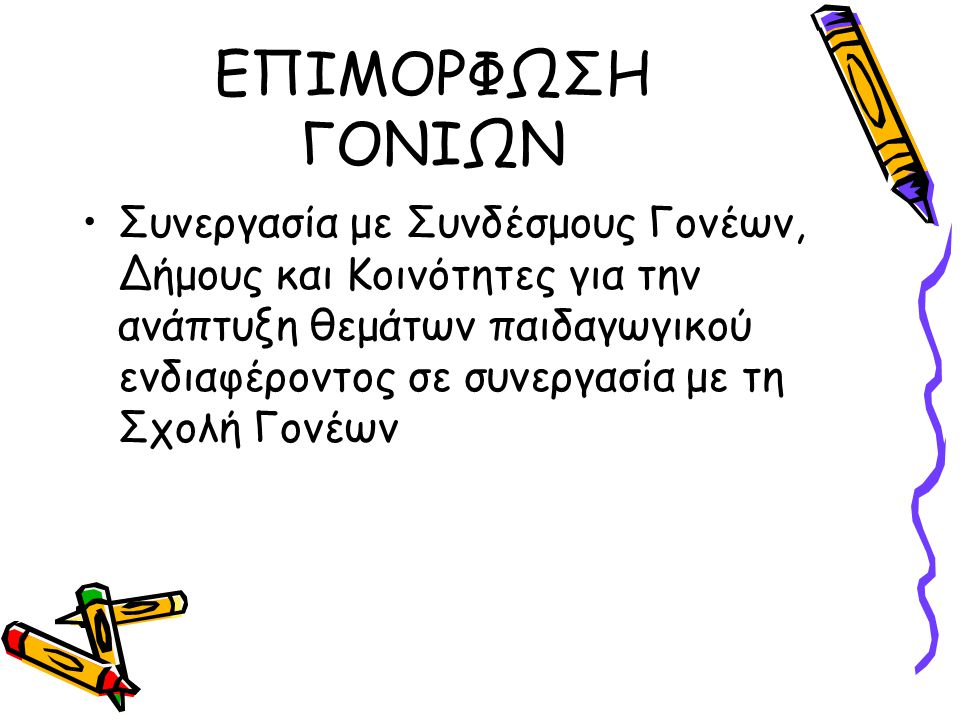ΕΠΙΜΟΡΦΩΣΗ ΓΟΝΙΩΝ