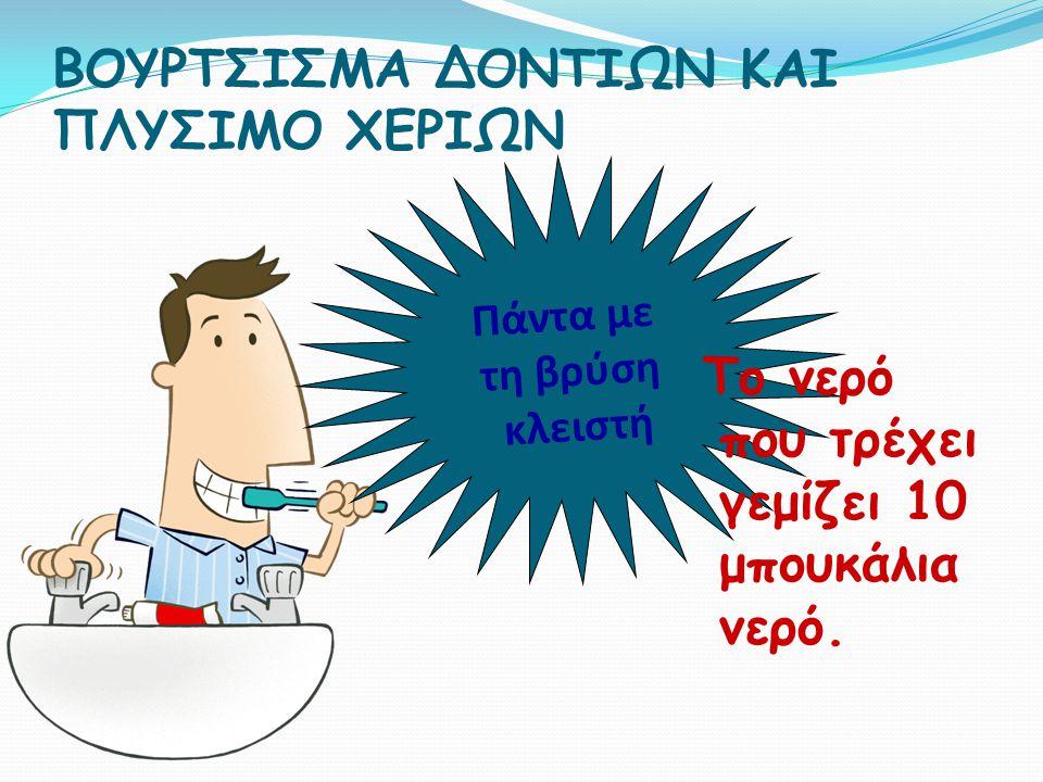 ΒΟΥΡΤΣΙΣΜΑ ΔΟΝΤΙΩΝ ΚΑΙ ΠΛΥΣΙΜΟ ΧΕΡΙΩΝ