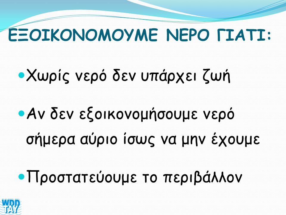 ΕΞΟΙΚΟΝΟΜΟΥΜΕ ΝΕΡΟ ΓΙΑΤΙ: