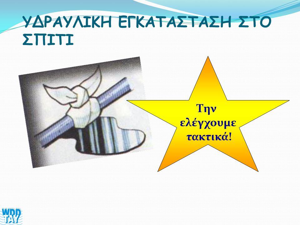 ΥΔΡΑΥΛΙΚΗ ΕΓΚΑΤΑΣΤΑΣΗ ΣΤΟ ΣΠΙΤΙ