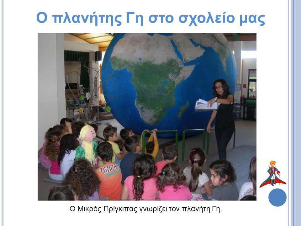 Ο πλανήτης Γη στο σχολείο μας