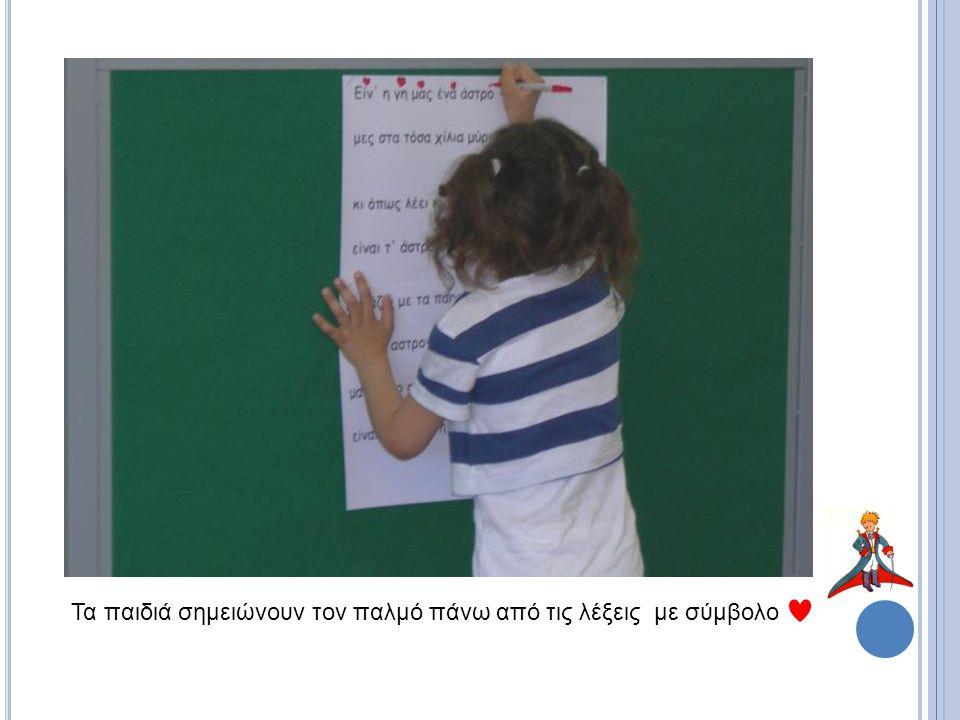 Τα παιδιά σημειώνουν τον παλμό πάνω από τις λέξεις με σύμβολο