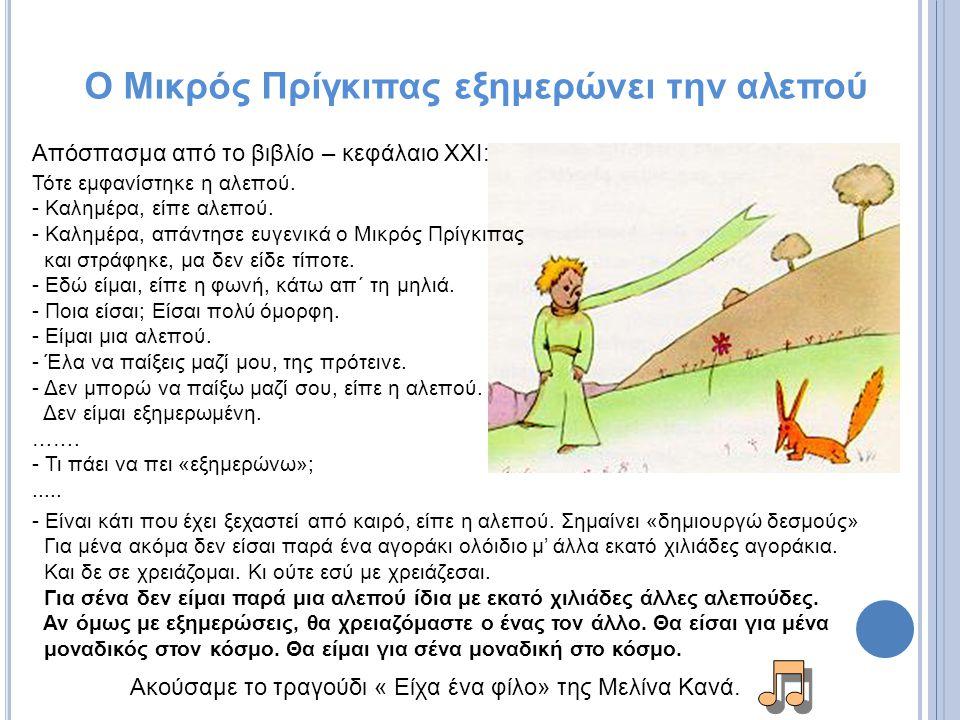 Ο Μικρός Πρίγκιπας εξημερώνει την αλεπού