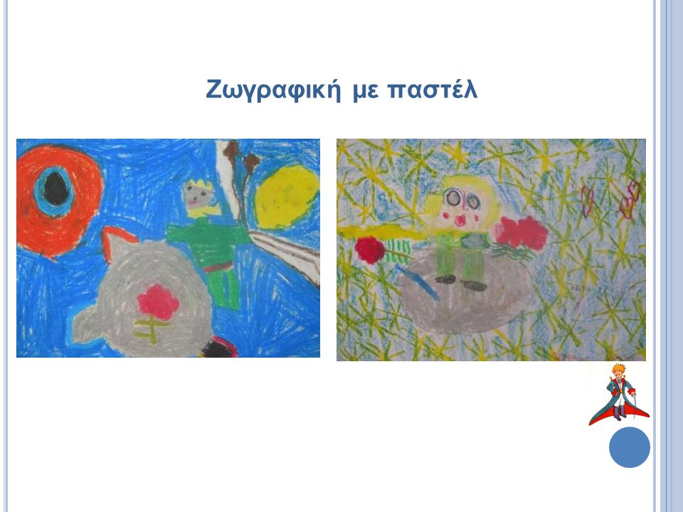 Ζωγραφική με παστέλ