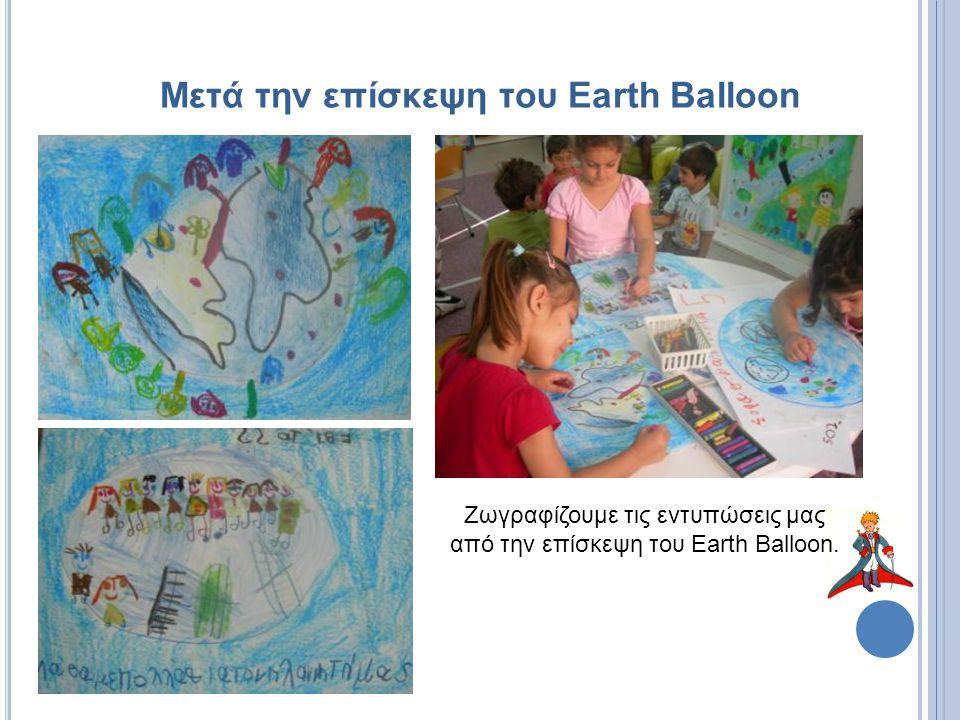 Μετά την επίσκεψη του Earth Balloon