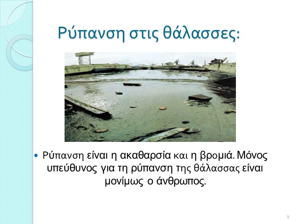 Ρύπανση στις θάλασσες: