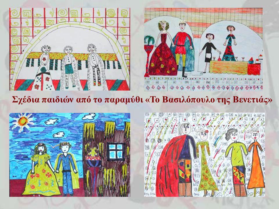 Σχέδια παιδιών από το παραμύθι «Το Βασιλόπουλο της Βενετιάς»