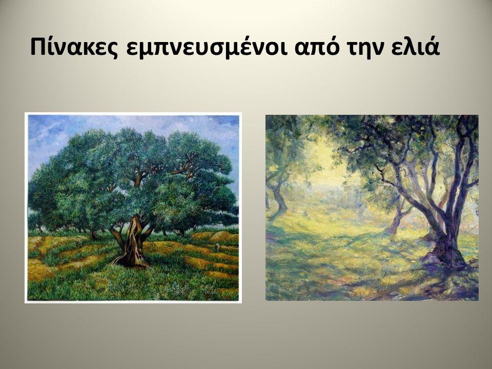 Πίνακες εμπνευσμένοι από την ελιά