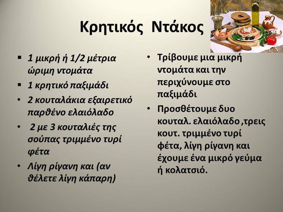 Κρητικός Ντάκος 1 μικρή ή 1/2 μέτρια ώριμη ντομάτα