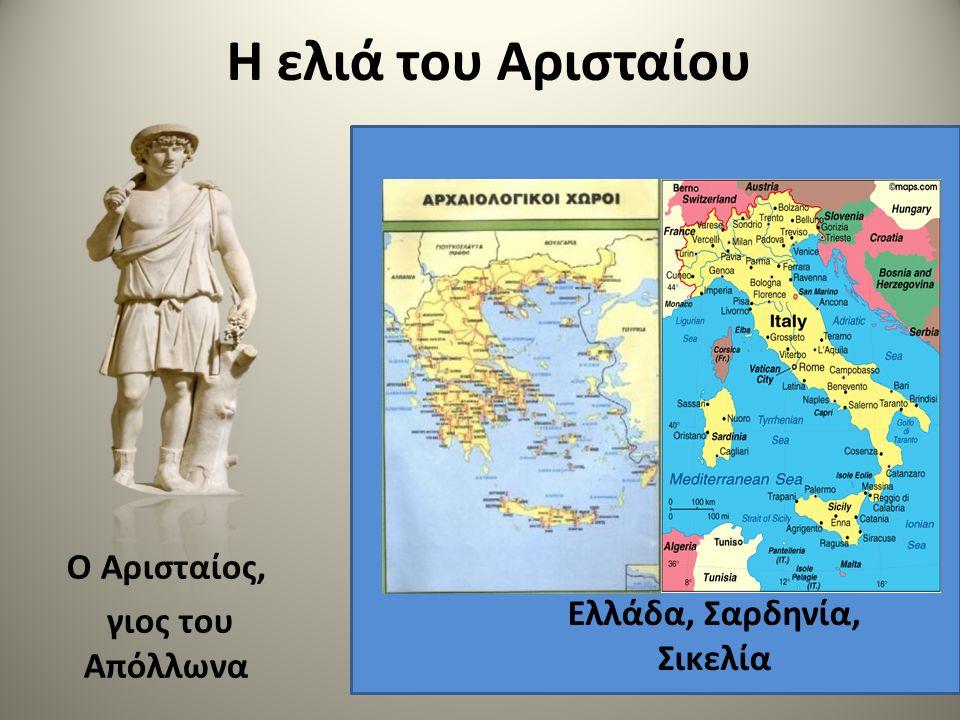 Ελλάδα, Σαρδηνία, Σικελία