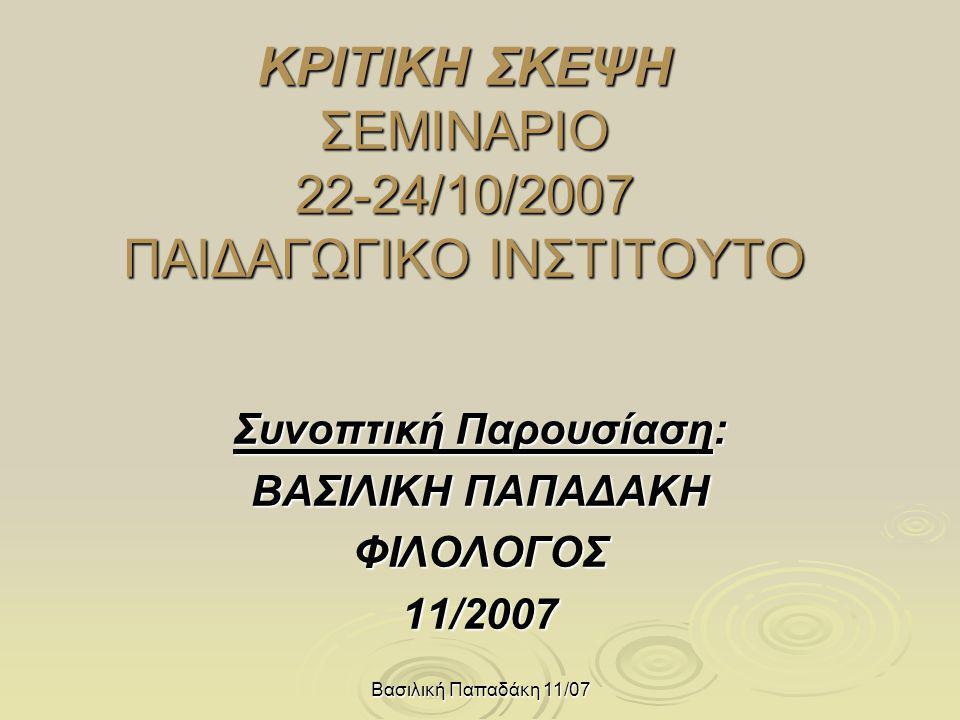 ΚΡΙΤΙΚΗ ΣΚΕΨΗ ΣΕΜΙΝΑΡΙΟ 22-24/10/2007 ΠΑΙΔΑΓΩΓΙΚΟ ΙΝΣΤΙΤΟΥΤΟ