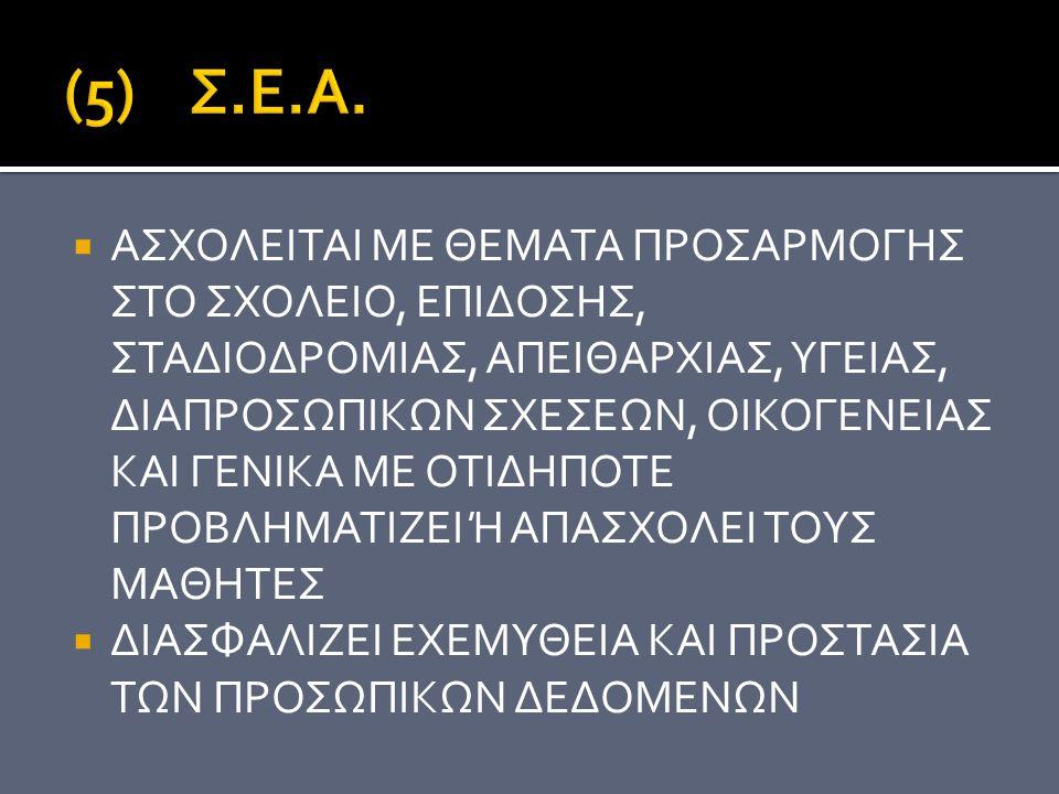 (5) Σ.Ε.Α.
