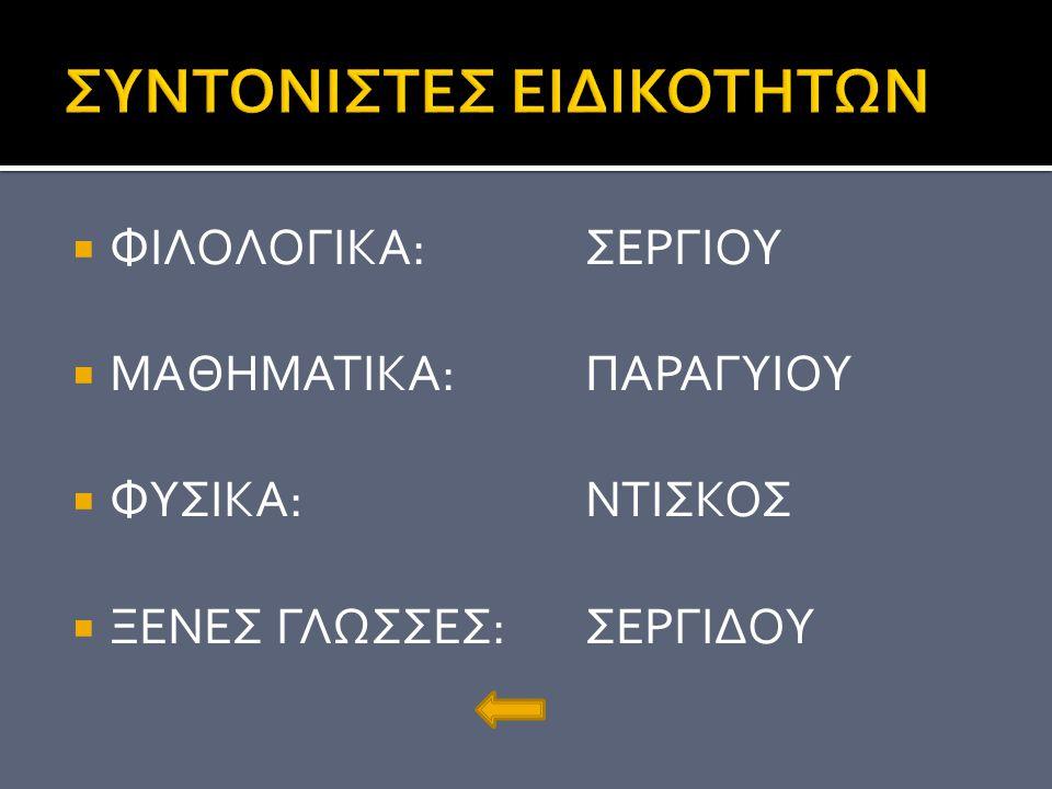 ΣΥΝΤΟΝΙΣΤΕΣ ΕΙΔΙΚΟΤΗΤΩΝ